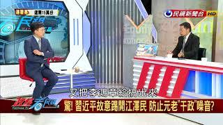 2018.8.8【政經看民視】