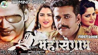 Mahasangram (महासंग्राम) - Trailer Look   Bhojpuri Movie Ravi Kishan, New Bhojpuri Upcoming Movie#