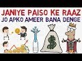 5 Rules of MONEY | Jo AMEER Bana Denge | Create Wealth Tips from Millionaires in Hindi in India