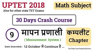 No 9 | मापन प्रणाली - Measurement System | UPTET 2018 , CTET 2018 | Mapan Pranali - TET Exams , Math