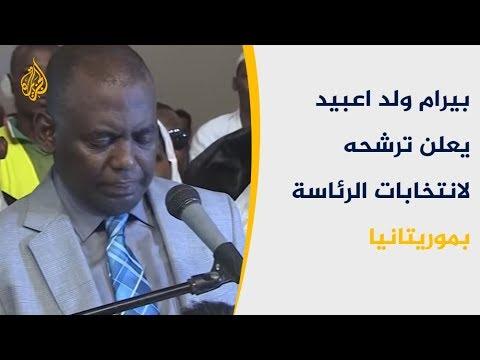 بيرام ولد اعبيد يعلن ترشحه لانتخابات الرئاسة بموريتانيا  - نشر قبل 3 ساعة