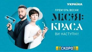 """Місія:краса - скоро на каналі """"Україна"""""""