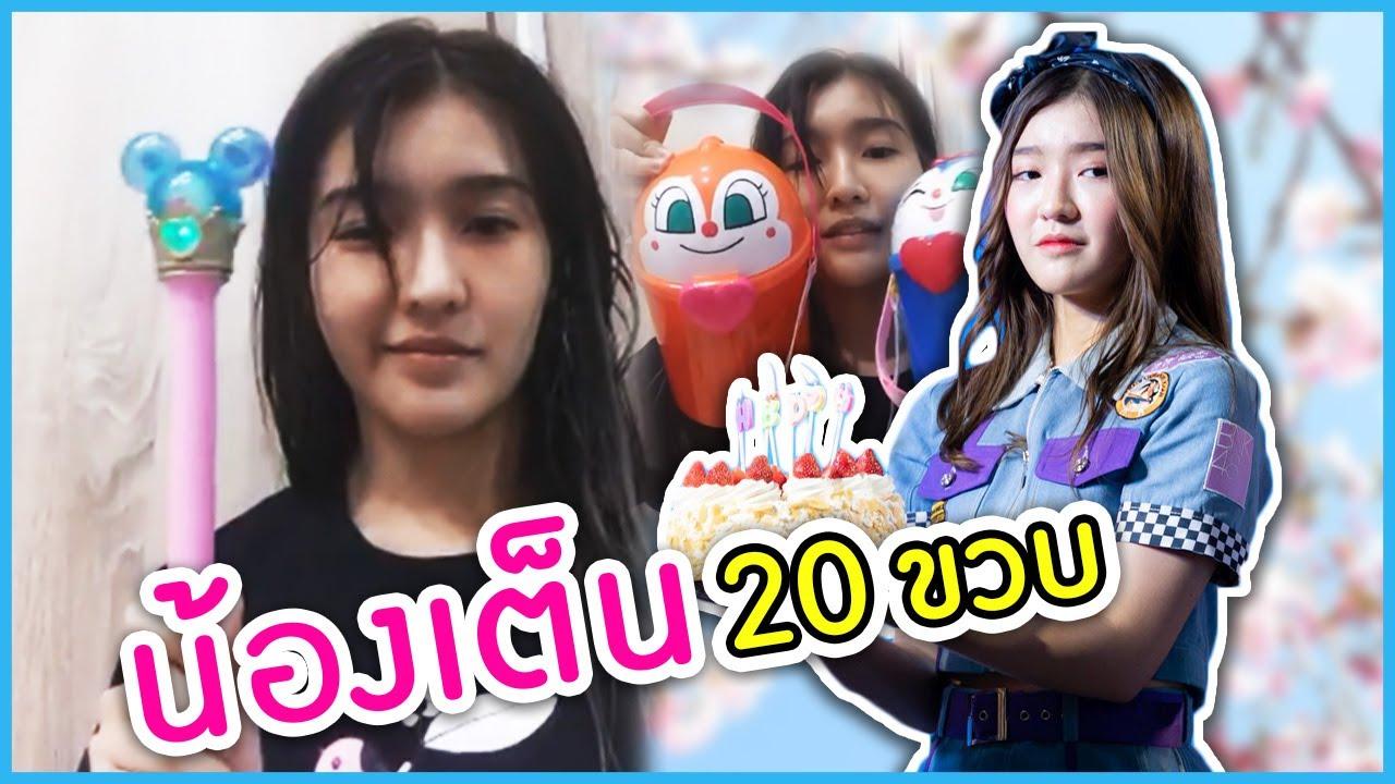 ลูกพี่ฉลองวันเกิด 20 ขวบ มันก็จะก้าๆ กัวๆ | Jennis BNK48
