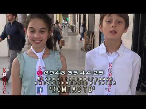 """Детская телепрограмма на русскомязыке в Греции """"КОМПАС ТВ"""""""