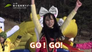 富士見高原スキー場の「で~っかいアニマル遊園地」TVCMの30秒版です。h...