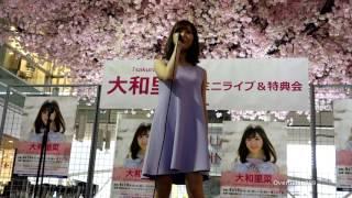 大和里菜  『sakura』 大和里菜 検索動画 19