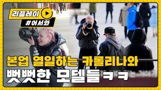 [어서와 한국은 처음이지 74화] 전문가 포스 뿜뿜↗ 포토그래퍼 카롤리나