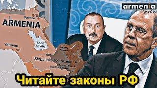 МИД России поставил на место Азербайджану