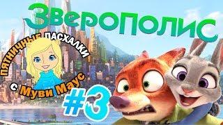Зверополис: ПАСХАЛКИ и ОТСЫЛКИ!    Пятничные пасхалки с Муви Маус #3   Movie Mouse