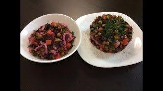 Рецепт салата Винегрет. Два варианта. Очень вкусно, а главное полезно!