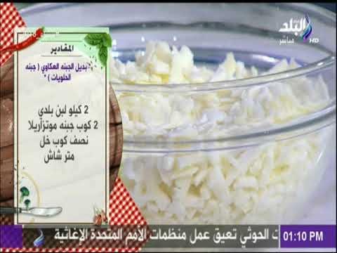 مقادير عمل بديل الجبنه العكاوي جبنة الحلويات مع الشيف هالة فهمي سفرة وطبلية Youtube