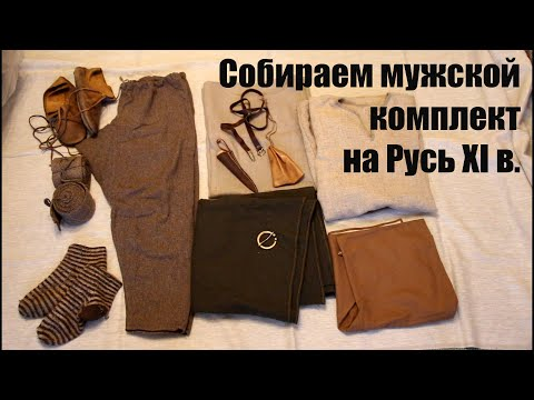 Собираем мужской костюм на Русь XI века