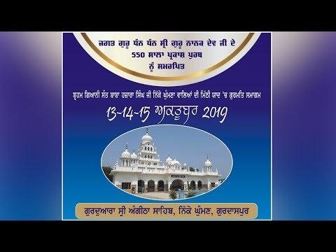 LIVE 🔴 GURDWARA SRI ANGITHA SAHIB NIKKE GHUMAN (Gurdaspur) GURMAT SAMAGAM [14-Oct-2019] 🔴 (1A)