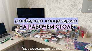 РАЗБИРАЮ КАНЦЕЛЯРИЮ НА РАБОЧЕМ СТОЛЕ // Генеральная уборка рабочего стола