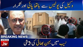 Lawyer, Police fight as Zardari and Faryal appears in NAB Court - BOL News