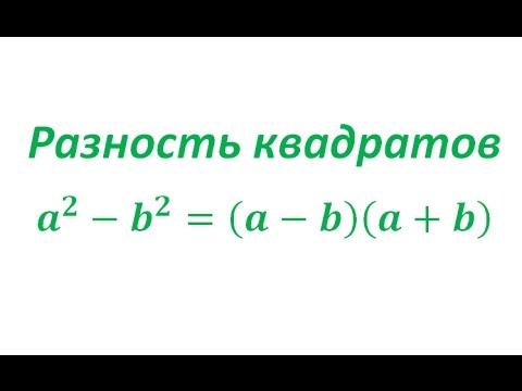 Разность квадратов сумма и разность кубов видеоурок