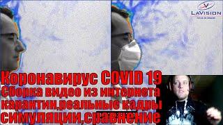 Коронавирус COVID 19,сборка видео,карантин,статистика,симуляции,реальные кадры.