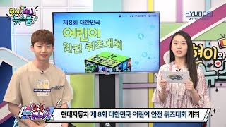 현대자동차 제 8회 대한민국 어린이 안전 퀴즈대회 개최