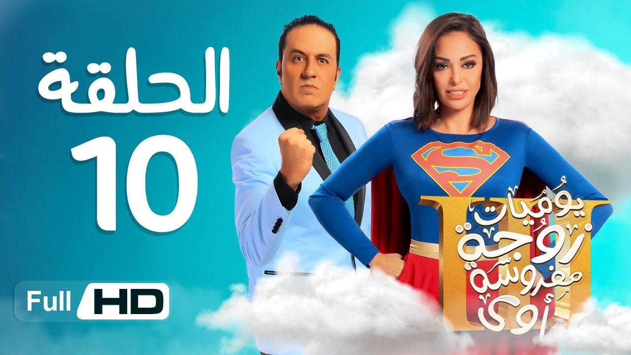 يوميات زوجة مفروسة أوي الجزء 3 HD - الحلقة ( 10 ) العاشرة - بطولة داليا البحيرى / خالد سرحان