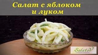 рецепт Салат с яблоком и луком