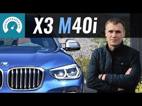 BMW X3 M40i. Быстрая, НО... Сравним с Macan, GLC AMG и SQ5
