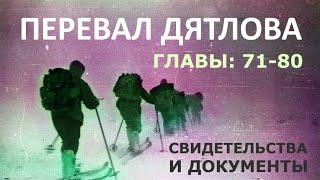 Трагедия на перевале Дятлова. 64 версии гибели туристов в 1959 году. Главы: 71-80 (из 120)