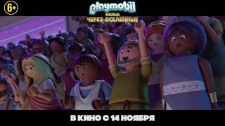 Playmobil Фильм: Через Вселенные - Участвуйте в акции с М.видео