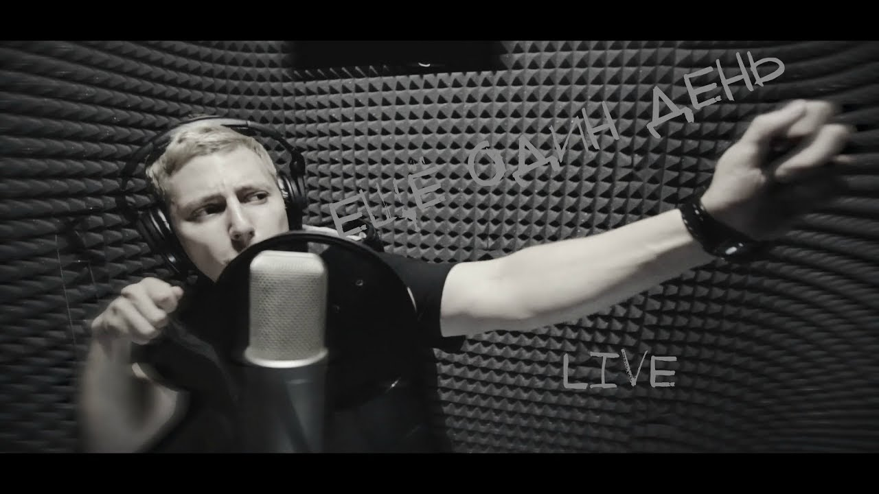 VibeHunter - Ещё один день [CODEINNAXXY  Prod.] live