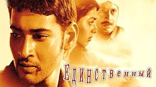 Индийский фильм Единственный (2003)