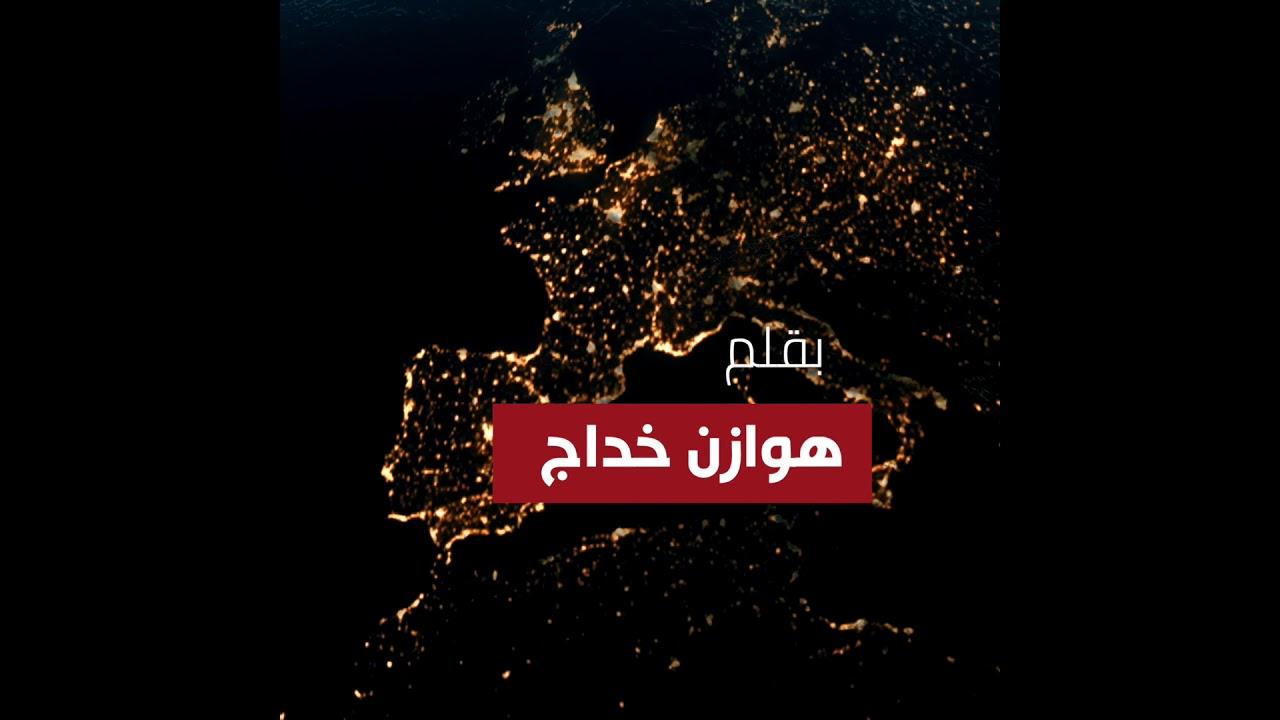 دراسة أوهام أسلمة الغرب عند المسلمين  - نشر قبل 4 ساعة