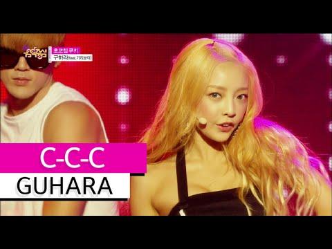 [Hot Solo Debut] GUHARA (feat.Giriboy) - C-C-C, 구하라(feat. 기리보이) - 초코칩 쿠키, Show Music core 20150718