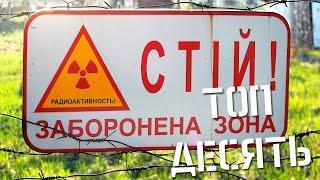 10 фактов о Чернобыле