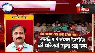 Jodhpur: Birthday पर तलवार से केक काटने का मामला आया सामने, Social Distance की धज्जियां उड़ती आई नजर