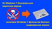 Лицензионная Windows 7 Цена Москва Windows 7 - YouTube