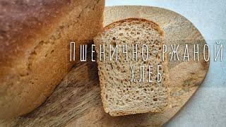 Пшенично ржаной ХЛЕБ на закваске Sourdough Bread