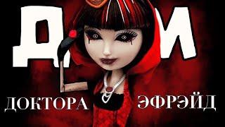 ДОМ Доктора Эфрэйд / Стоп Моушен Монстер Хай / Ужастик / Хоррор Сериал