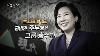 [기업비사] 32회 : 현대그룹 현정은, 평범한 주부에서 그룹 총수로!