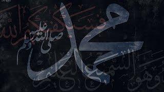 Пророк Мухаммад ﷺ - Последние эпизоды из жизни (Билял Асад)