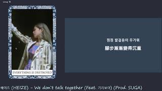 [韓繁中字] 헤이즈 (Heize) - We don't talk together (Feat. 기리보이 (Giriboy)) (Prod. SUGA) (Lyrics歌詞/가사)