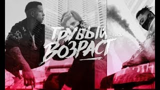 Download MBAND-Грубый возраст (фан видео) Mp3 and Videos