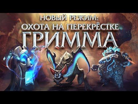 видео: Новый игровой режим - Охота на перекрестке Гримма