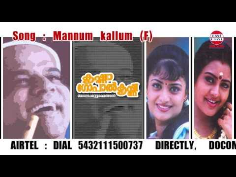 Krishna Gopala Krishna | Mannum Kallum | K.S.Chithra