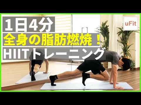 【8分】全身の脂肪がみるみる燃えるHIITトレーニング(マンション・自宅OK)