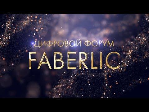 Цифровой форум Faberlic 11 февраля