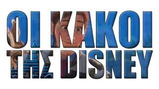 Οι Κακοί της Disney - Χανς
