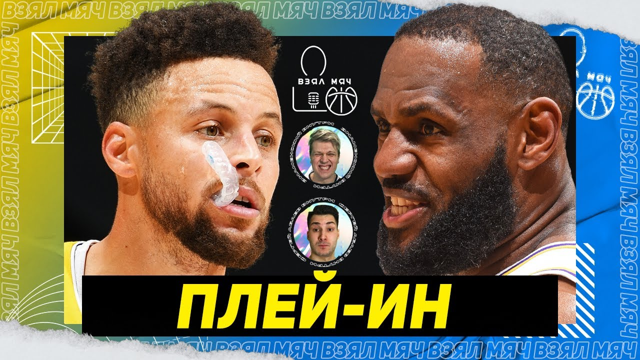Жаркий ПЛЕЙ-ИН НБА: Лейкерс с Уорриорз, Селтикс с Уизардс. Взял Мяч Подкаст #7