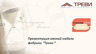 Презентация мягкой мебели фабрики Треви(Мягкая мебель от фабрики