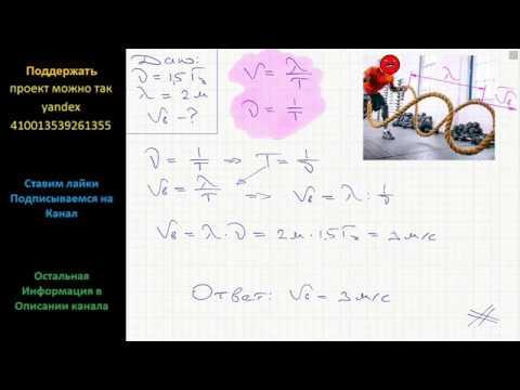 Физика Вдоль натянутого шнура распространяется поперечная волна. Найдите скорость волны, если