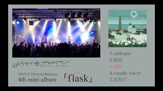 おいしくるメロンパン 4th mini album『flask』トレーラー