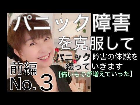 大場久美子【パニック障害を克服してNo.3-前編】怖いものが増えていった